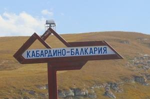 Travelnews.lv ar auto apceļo Kabarda-Balkārijas republiku Krievijā. Atbalsta: Magtur 1
